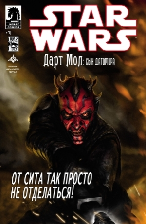 Звёздные Войны — Дарт Мол: Сын Датомира #01