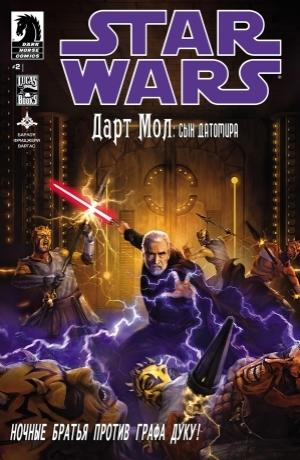 Звёздные Войны — Дарт Мол: Сын Датомира #02