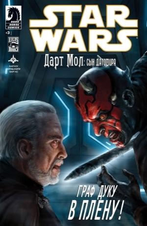 Звёздные Войны — Дарт Мол: Сын Датомира #03