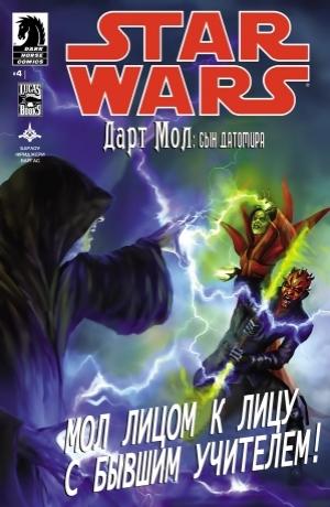 Обложка комикса Звёздные Войны: Дарт Мол — сын Датомира #04