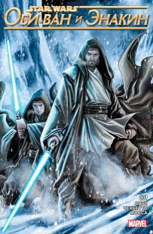 Обложка комикса Звёздные Войны: Оби-Ван и Энакин #01