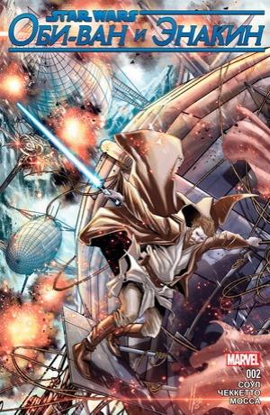 Обложка комикса Звёздные Войны: Оби-Ван и Энакин #02