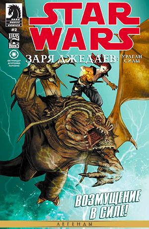 Обложка комикса Звёздные Войны: Заря джедаев #02 — Ураган Силы, часть 2