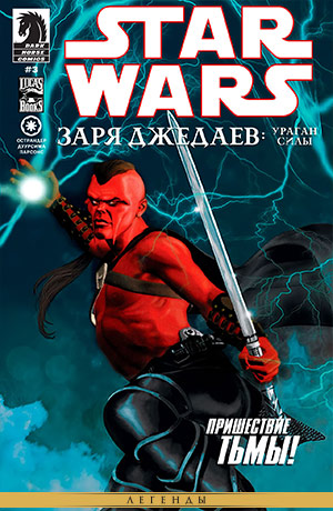 Обложка комикса Звёздные Войны: Заря джедаев #04 — Ураган Силы, часть 4