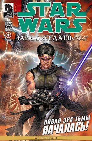 Обложка комикса Звёздные Войны: Заря джедаев #05 — Ураган Силы, часть 5