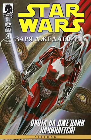 Обложка комикса Звёздные Войны: Заря джедаев #06 — Узник Богана, часть 1