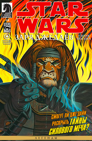 Обложка комикса Звёздные Войны: Заря джедаев #07 — Узник Богана, часть 2