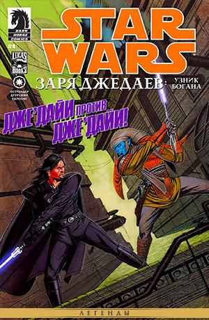 Обложка комикса Звёздные Войны: Заря джедаев #09 — Узник Богана, часть 4