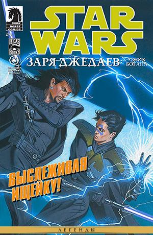 Обложка комикса Звёздные Войны: Заря джедаев #10 — Узник Богана, часть 5