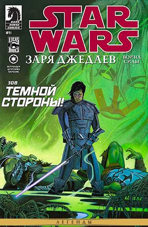Обложка комикса Звёздные Войны: Заря джедаев #11 — Война Силы, часть 1