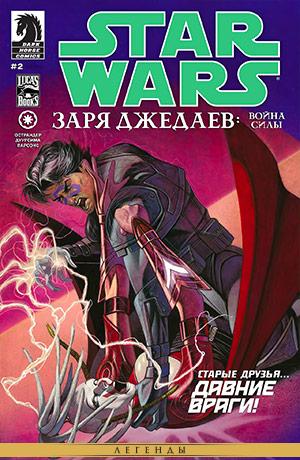 Обложка комикса Звёздные Войны: Заря джедаев #12 — Война Силы, часть 2