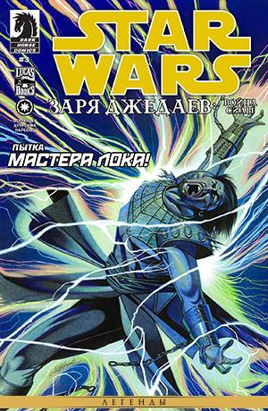 Обложка комикса Звёздные Войны: Заря джедаев #13 — Война Силы, часть 3