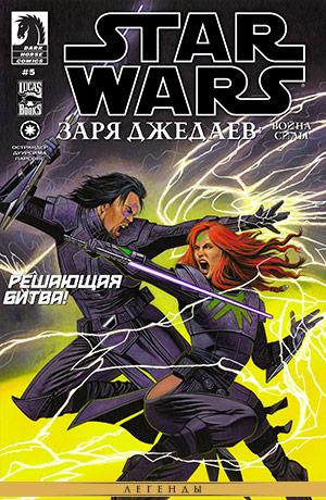 Обложка комикса Звёздные Войны: Заря джедаев #15 — Война Силы, часть 5