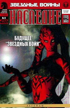 Обложка комикса Звёздные Войны: Наследие #00 — Добро пожаловать в будущее