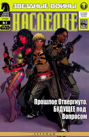 Обложка комикса Звёздные Войны: Наследие #02 — Излом, часть 2