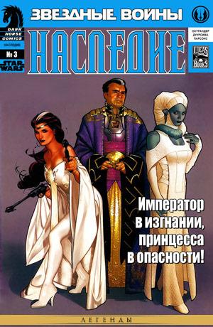 Обложка комикса Звёздные Войны: Наследие #03 — Излом, часть 3