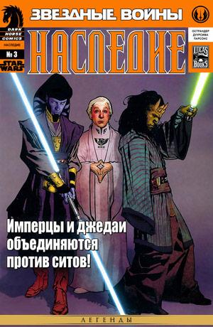 Обложка комикса Звёздные Войны: Наследие #05 — Излом, часть 4