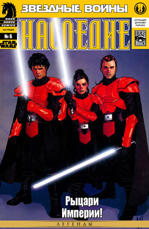Обложка комикса Звёздные Войны: Наследие #06 — Излом, часть 5