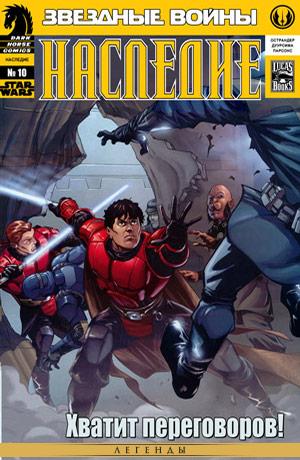 Обложка комикса Звёздные Войны: Наследие #10 — Проблемы доверия, часть 2