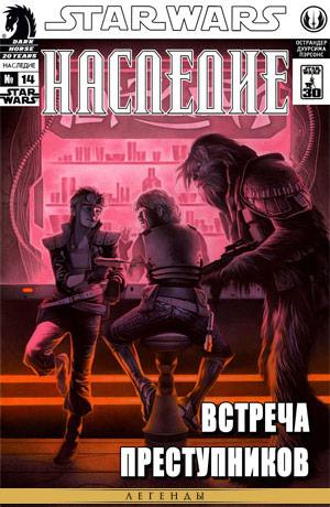 Обложка комикса Звёздные Войны: Наследие #14 — Когти дракона, часть 1