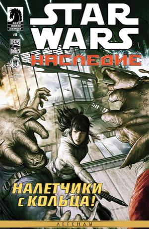 Обложка комикса Звёздные Войны: Наследие-2 #08 — Изгнанники разрушенного кольца, часть 3