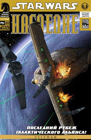 Обложка комикса Звёздные Войны: Наследие #20 — Неукротимые, часть 1