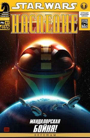Обложка комикса Звёздные Войны: Наследие #41 — Проныра: Конец скитаний