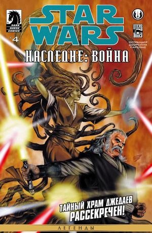 Обложка комикса Звёздные Войны: Наследие — Война #04