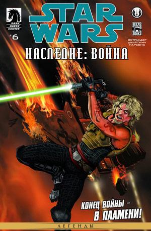 Обложка комикса Звёздные Войны: Наследие — Война #06
