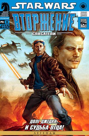 Звёздные Войны: Вторжение #06 — Спасатели, часть 1 из 6