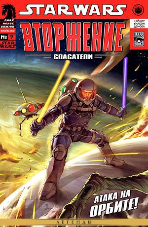 Обложка комикса Звёздные Войны: Вторжение #07 — Спасатели, часть 2
