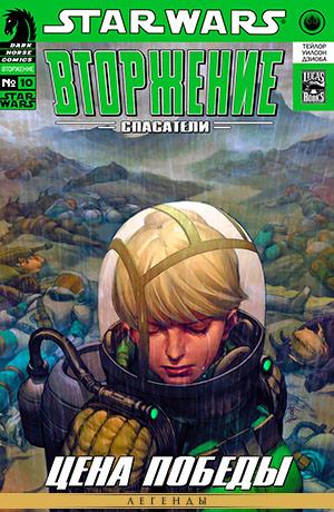 Звёздные Войны: Вторжение #10 — Спасатели, часть 5 из 6