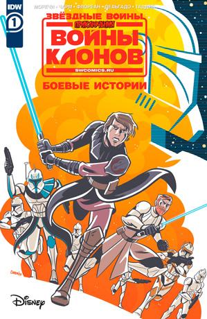 Обложка комикса Звёздные Войны — Приключения: Войны Клонов, боевые истории #01