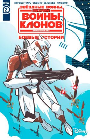 Обложка комикса Звёздные Войны — Приключения: Войны Клонов, боевые истории #02
