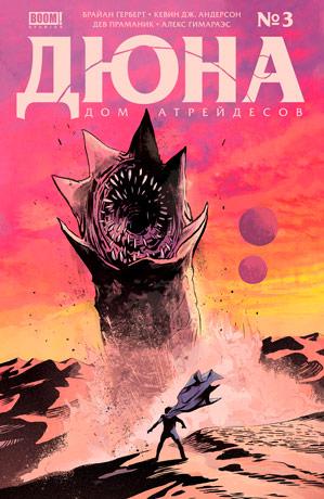 Обложка комикса Дюна — Дом Атрейдесов #03