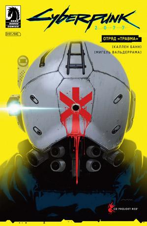 Обложка комикса Киберпанк 2077: Отряд «Травма» #01