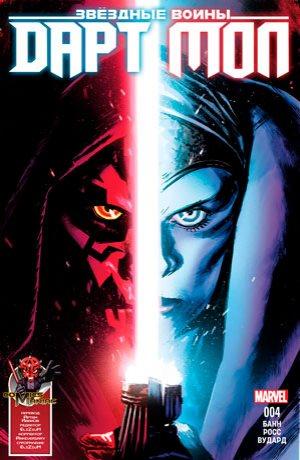 Обложка комикса Звёздные Войны: Дарт Мол (2017) #04