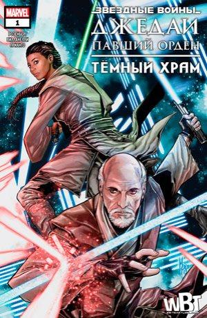 Обложка комикса Звёздные Войны: Джедаи — Павший Орден. Тёмный храм #01