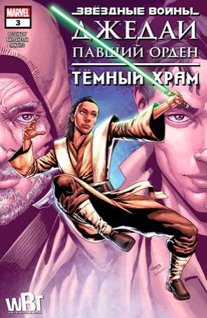 Обложка комикса Звёздные Войны: Джедаи — Павший Орден. Тёмный храм #03