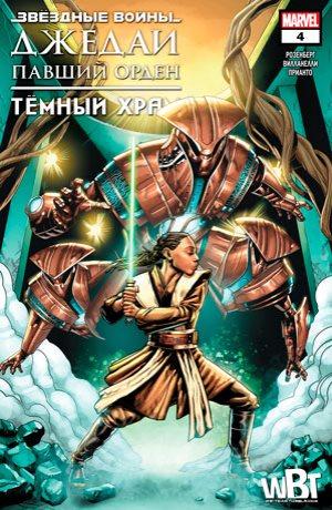 Обложка комикса Звёздные Войны: Джедаи — Павший Орден. Тёмный храм #04