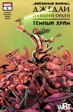 Обложка комикса Звёздные Войны: Джедаи — Павший Орден. Тёмный храм #05