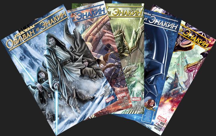 Обложки серии комиксов Звёздные Войны: Оби-Ван и Энакин 01–05
