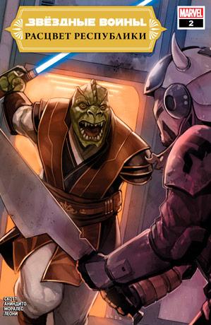Обложка комикса Звёздные Войны: Расцвет Республики #02