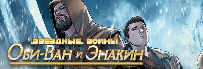 Серия комиксов «Звёздные Войны: Оби-Ван и Энакин»