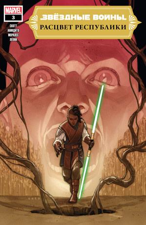 Обложка комикса Звёздные Войны: Расцвет Республики #03