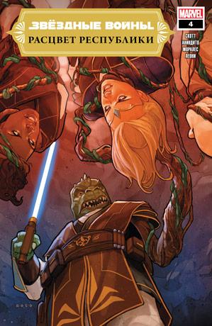 Обложка комикса Звёздные Войны: Расцвет Республики #04