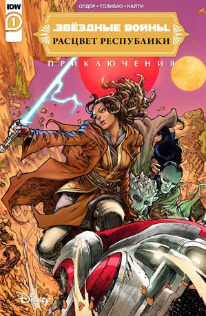 Обложка комикса Звёздные Войны: Расцвет Республики. Приключения #01